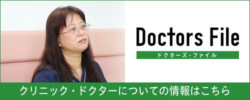 クリニック・ドクターについての情報